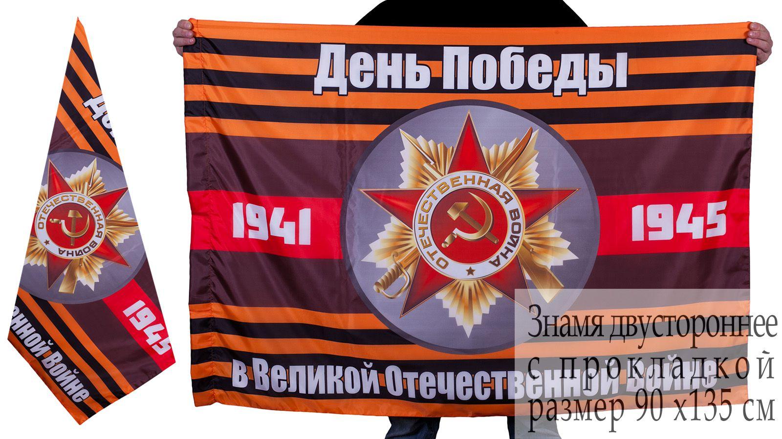 """Знамя """"День Победы"""""""