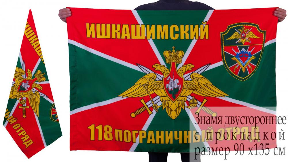 Купить знамя Ишкашимского 118-го погранотряда