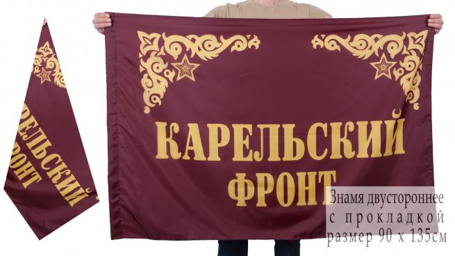 Знамя Карельского фронта