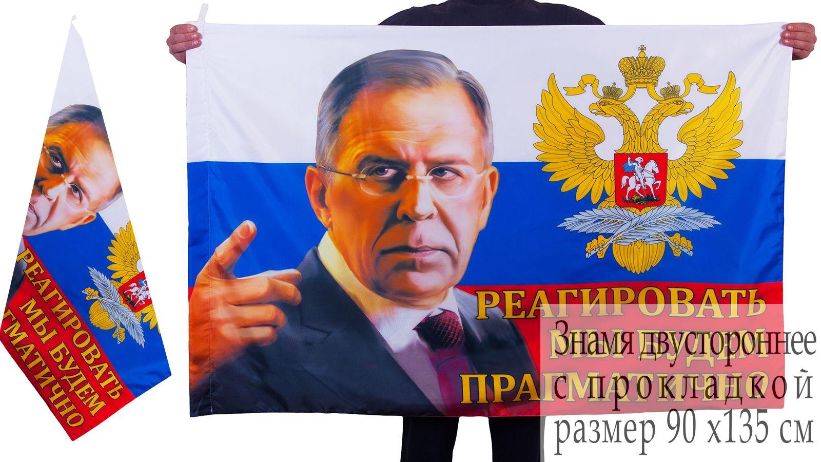 Флаги и сувениры с российской символикой