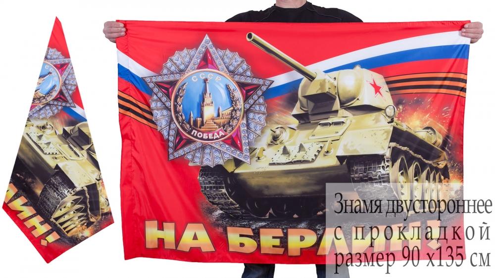 """Купить знамя """"На Берлин!"""" выгоднее и удобнее в Военпро"""