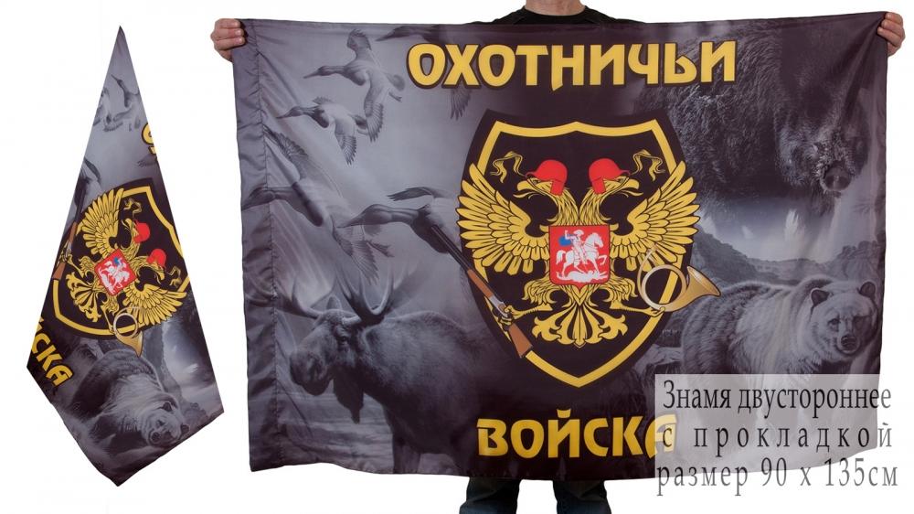 Знамя охотника с внутренней прокладкой с доставкой в любую точку
