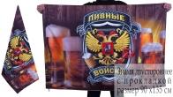 Знамя Пивных войск