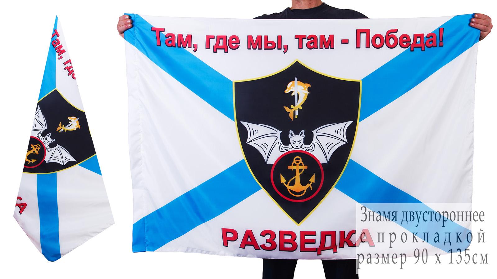 Знамя Разведки Морской пехоты России