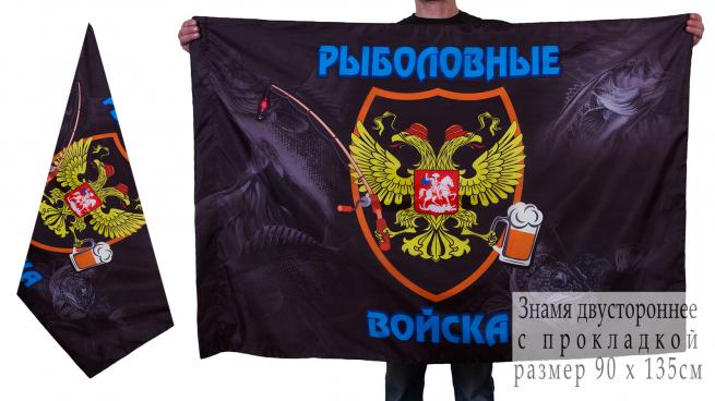 Знамя рыбака