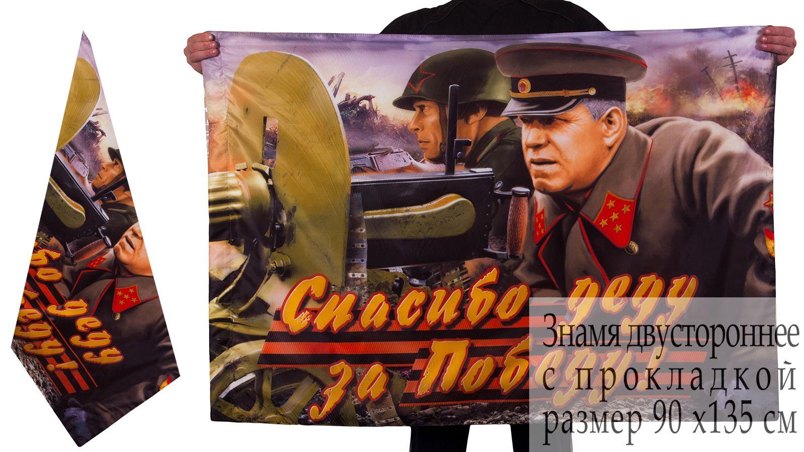 """Знамя """"Спасибо деду за Победу!"""""""