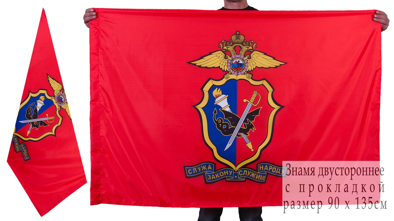 Знамя Уголовного розыска