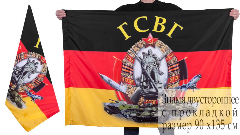Купить знамя Войск ГСВГ выгодно и быстро можно в Военпро