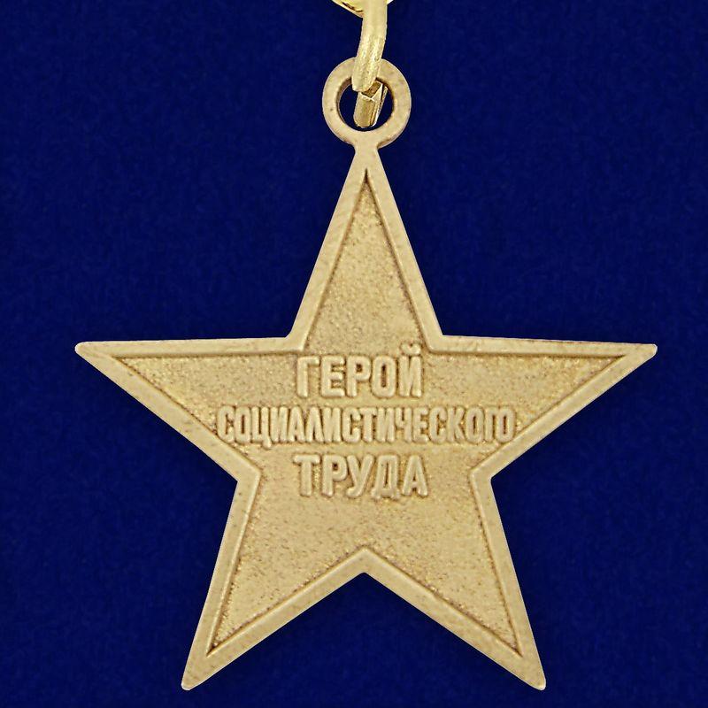 Звезда Героя Социалистического Труда - оборотная сторона