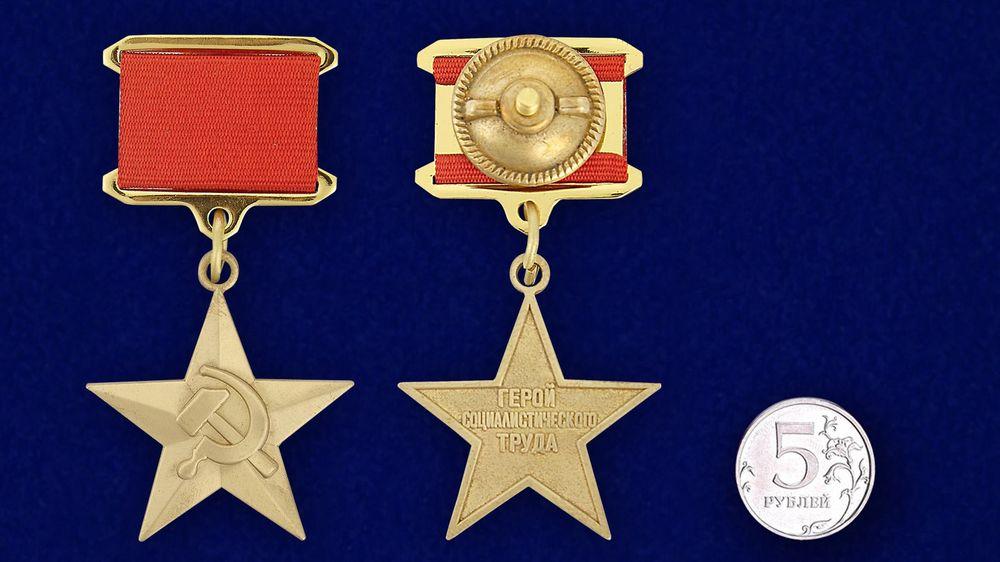 Звезда Героя Социалистического Труда - сравнительный размер