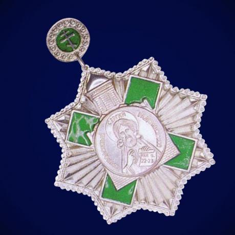Звезда Ордена Сергия Радонежского 3 степени