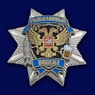 """Орден """"Рыболовные войска"""""""