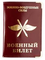 Обложка на военный билет «ВВС»