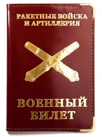 Обложка на военный билет ракетных войск «РВиА»