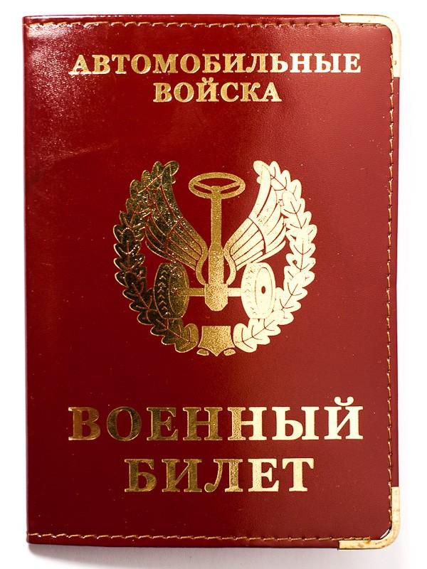 Обложка с тиснением на военный билет «Автомобильные войска»