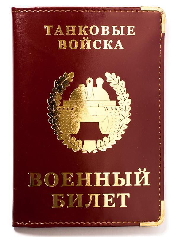 Обложка на военный билет Танковые войска