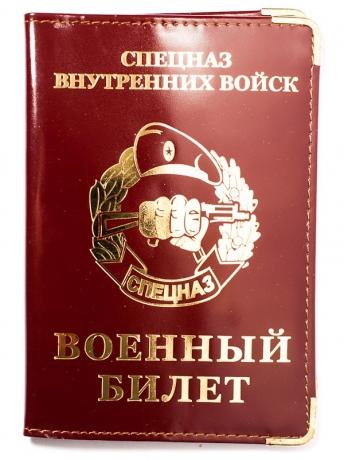Обложка на военный билет «Спецназ ВВ»