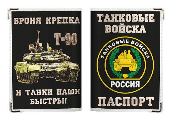 "Обложка на паспорт ""Танковые войска"""