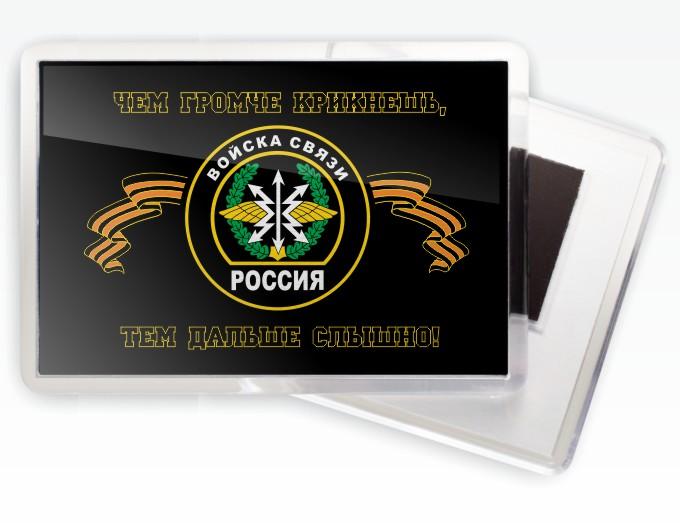Магнитик «Войска связи»