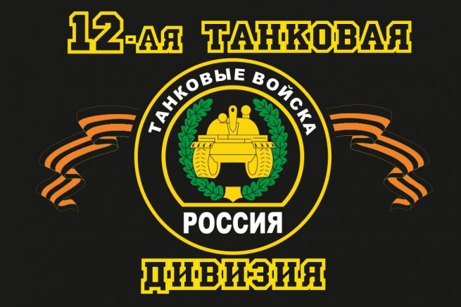 """Флаг """"12-я танковая дивизия"""""""