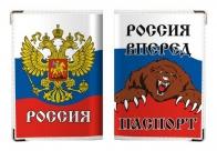 Обложка на Паспорт в цветах Российского флага