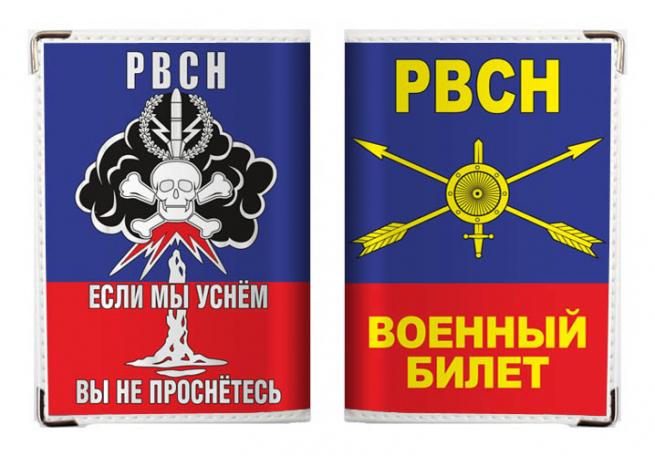 Обложка на военный билет «РВСН России»