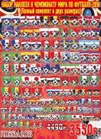 Набор наклеек к Чемпионату Мира по футболу-2018.