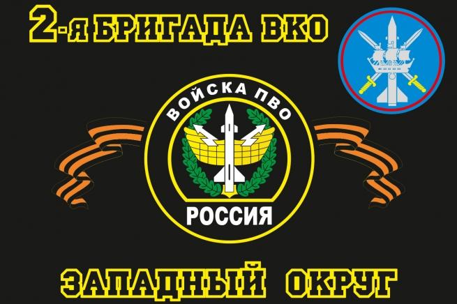 Флаг 2 бригады ВКО Западного округа