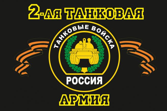 """Флаг """"2-я танковая армия"""""""