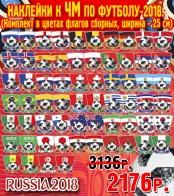 Наклейки к ЧМ по футболу-2018.