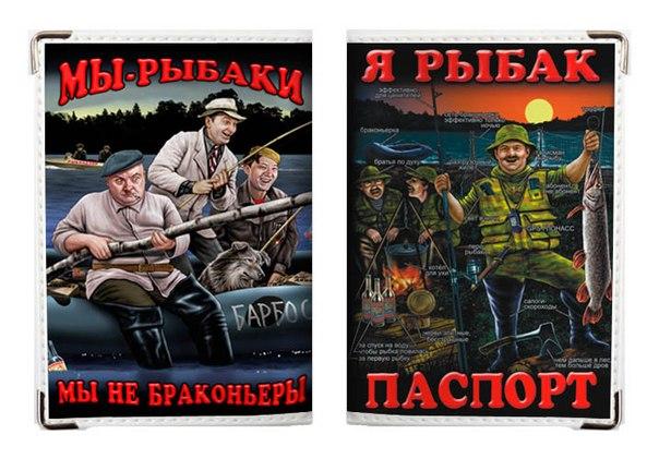 Обложка на паспорт для настоящих рыбаков «Мы Рыбаки»