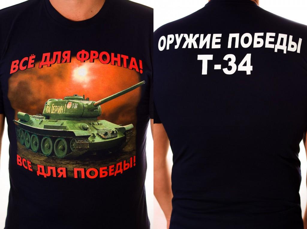 "Футболка с танком ""Т-34"""