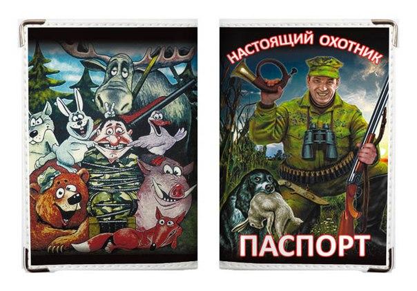 Обложка на паспорт для лучших охотников «Настоящий Охотник»