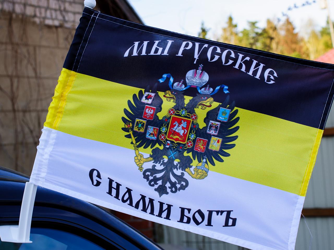 Двухсторонний имперский флаг «Мы Русские, с нами Богъ»