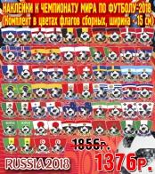 Наклейки к Чемпионату Мира по Футболу FIFA-2018.