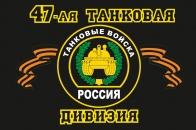 """Флаг """"47-я танковая дивизия"""""""