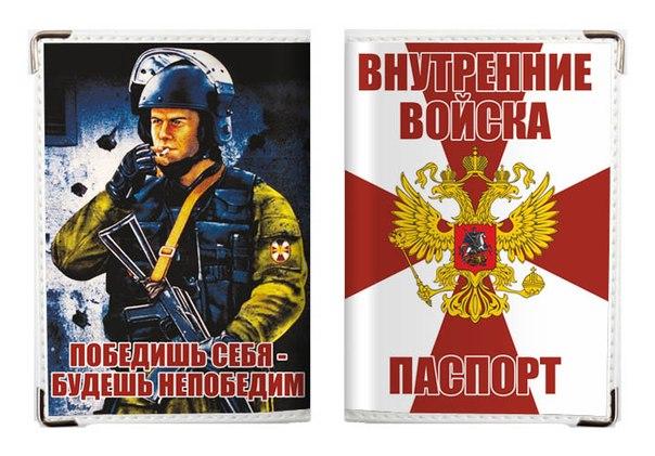 Обложка на Паспорт «Внутренние Войска»