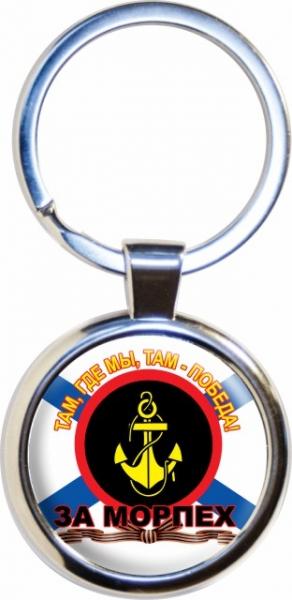 Брелок Морской пехоты «За Морпех»