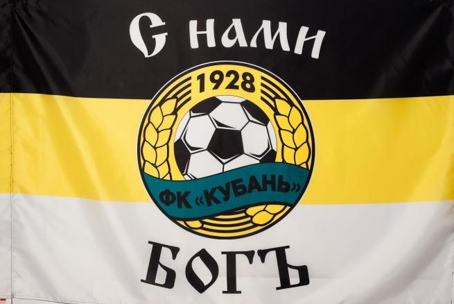 Имперский флаг «С нами Бог ФК Кубань»
