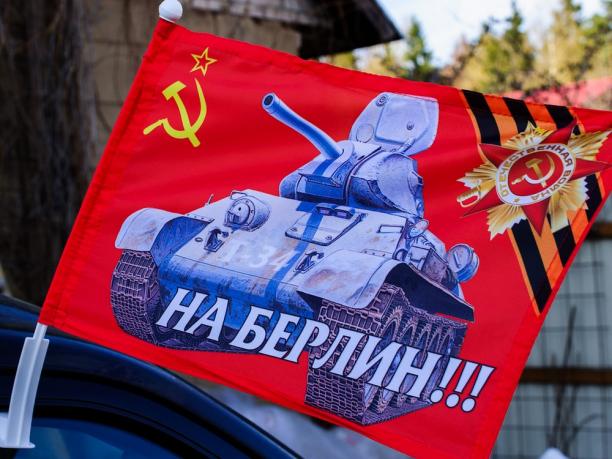 Флаг на машину с кронштейном «На Берлин»