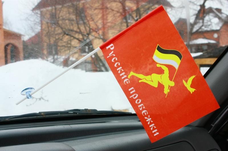 Двухсторонний флаг «Русские Пробежки»