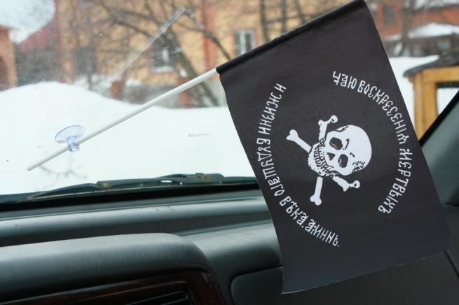 Флажок в машину с присоской Генерала Бакланова