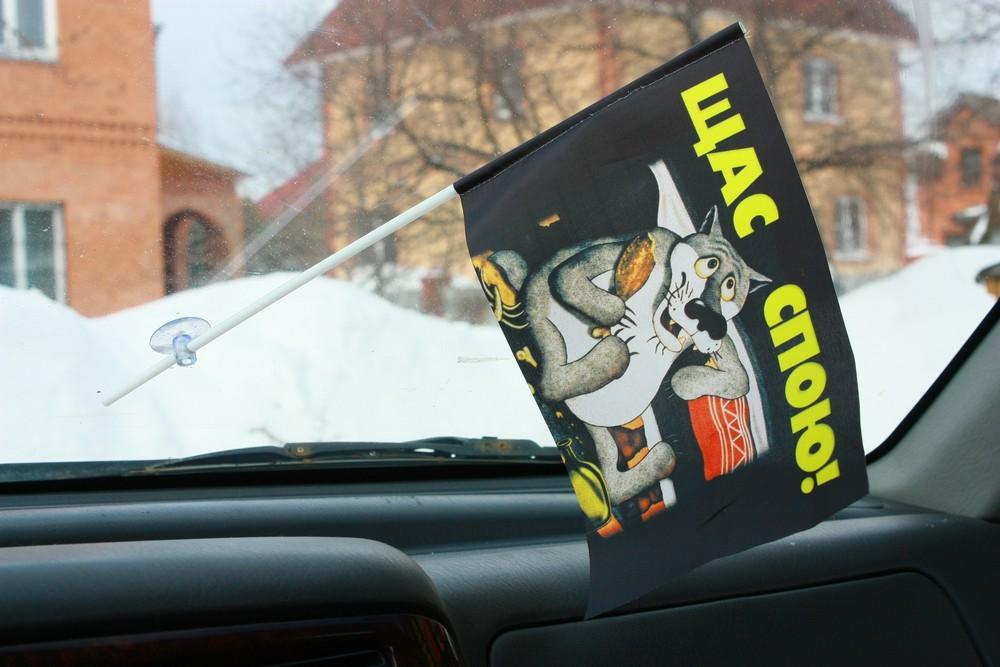 Флажок в машину с присоской Щас спою