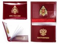 Портмоне - обложка для удостоверения с жетоном «МЧС»