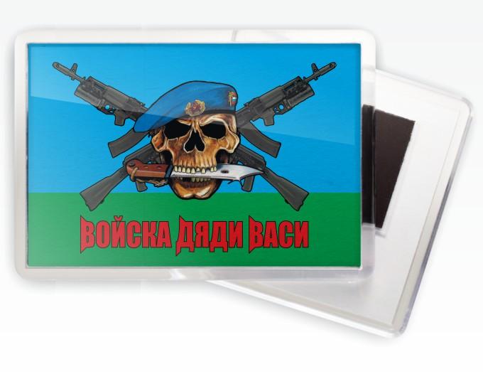 Магнитик ВДВ «Войска дяди Васи» new