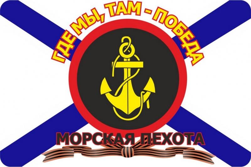 Наклейка «Морская пехота» 8х12см