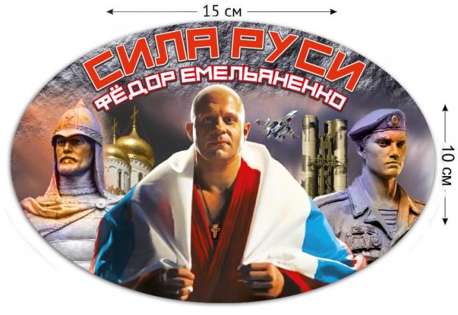 Наклейка «Фёдор Емельяненко»