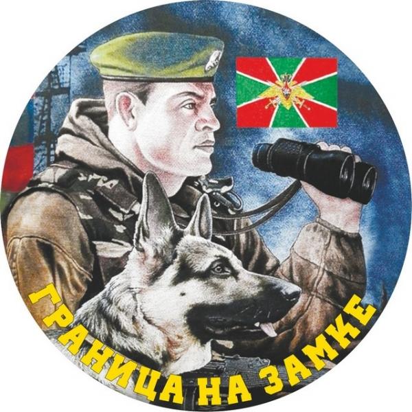 Наклейка Погранвойска «Граница»