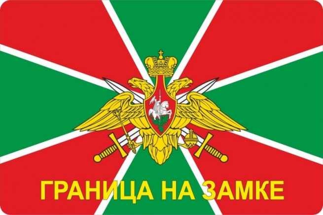 Наклейка Погранвойск «Граница на замке» 8х12см