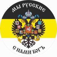 Наклейка Имперский флаг «Мы русские с нами Бог»